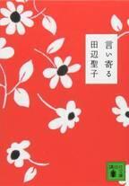 休日の朝の読書リスト。家にこもって読みたい恋愛小説、オススメ3冊
