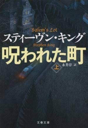 伝説のホラー小説復刊!途方もなく面白い、スティーヴン・キングの『呪われた町』