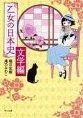 肉食系女子やゆるふわガール登場!乙女の目線で読み解く日本文学論