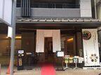 京都にいったら訪れてみたい。和食・洋食おすすめ朝食スポット2軒