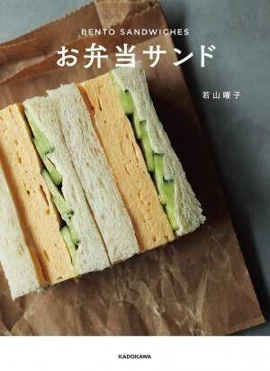 手軽で楽しい!料理研究家・若山曜子さんのレシピ集『お弁当サンド』