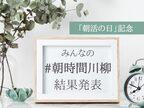 みんなの「朝時間川柳」受賞作品発表!大賞は「三密を 避けて三文 徳の朝」