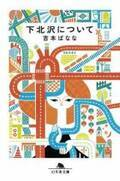 大好きな街に暮らす幸せ。吉本ばななのエッセイ集『下北沢について』
