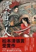乱世を生き抜くヒロインに魅了される!松本清張賞受賞作『震雷の人』
