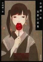 日本のミステリー小説の原点!妖しく怖ろしい谷崎潤一郎の犯罪小説集