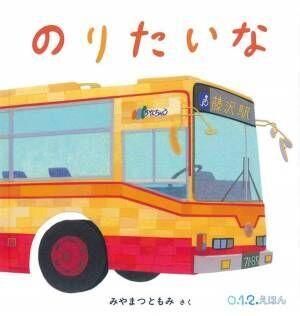 【日曜日の絵本】おなじみの働く車が登場!大人気絵本『のりたいな』