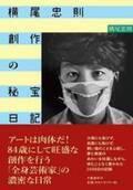 日記が自伝!世界的美術家・横尾忠則が一日も休まずにつづる日常生活