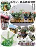 秘密の花園を探しに。街角のガーデニング「路上園芸」を紹介した一冊
