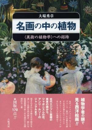 名画の中の植物を案内。描かれた花や樹木から絵画を読み解く一冊