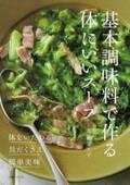 """""""基本調味料だけ""""だからすぐ作れる!簡単でおいしいレシピ本「基本調味料で作る体にいいスープ」"""