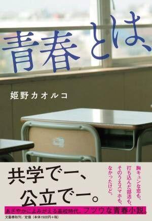 「スマホはなかったけど」昭和の高校生活を描いた小説『青春とは、』