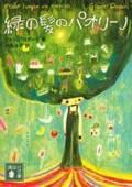 朝読書におすすめ!イタリア発の小さな物語集『緑の髪のパオリーノ』