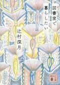 人気作家・辻村深月の好きなものが詰まった本『図書室で暮らしたい』
