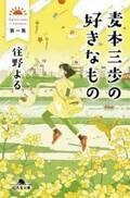 『麦本三歩の好きなもの 第一集』図書館勤務女子の日常が愛おしい本