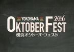 本場ドイツのビアフェスを満喫!赤レンガ倉庫で、横浜オクトーバーフェストが今年も開催!
