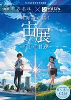 映画「君の名は。」×TeNQ『新海誠が描く宙(ソラ)展』開催中!