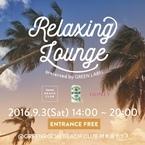 鎌倉で大人のためのラウンジ「グリーンルームビーチクラブ リラクシングラウンジ」開催!
