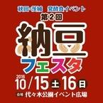 「納豆フェスタ」代々木公園で開催!10月15・16日、なまはげも来場する発酵食イベント