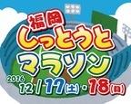 神宮球場を走る!福岡グルメを味わう!「福岡しっとうとマラソン」12月17・18日開催