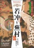 箱根・岡田美術館で「―生誕300年を祝う― 若冲と蕪村 江戸時代の画家たち」展開催中