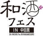 「和酒フェス IN 中目黒」が11月に開催!秋にぴったりな日本酒が100種類以上登場