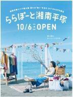 ららぽーと湘南平塚が10月6日オープン!記念特典とイベントをチェックしよう