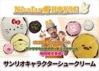 行列必至!ニコラハウス×サンリオのコラボシュークリームが銀座三越で限定発売