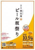 10月9日は恵比寿ビール坂祭りに出かけよう!サンマのつみれ汁1,500杯を無料配布