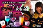 「果実酒魔女からの招待状 ハロウィンゲテモノ晩餐会」開催!特製カクテルで乾杯しよう