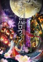 カワサキハロウィン20周年記念!古き良き日本の魅力を生かした「ニッポンのハロウィン」が開催