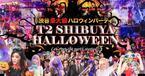 渋谷最大級のハロウィンパーティー開催。2000人が仮装で集結!