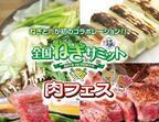 大井競馬場で「全国ねぎサミット2016 in TOKYO × 肉フェス®」開催!