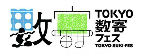 「TOKYO 数寄フェス」で芸術を堪能!上野がアートに染まる3日間