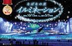 なばなの里でイルミネーション開催!今年は世界四大陸と日本の絶景が楽しめる!