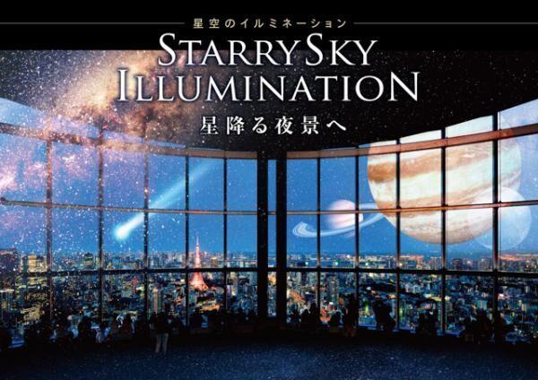 六本木ヒルズ展望台で「星空のイルミネーション」が開催!ロマンティックな夜を堪能