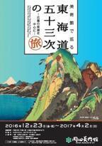 「東海道五十三次」全55図を一挙展示!箱根・岡田美術館で開催の特別展が見逃せない!