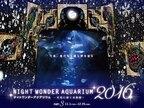 「ナイトワンダーアクアリウム パート3」スタート!新江ノ島水族館がクリスマスムード一色に