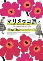 マリメッコのデザインの魅力に迫る!「マリメッコ展」Bunkamuraザ・ミュージアムで開催
