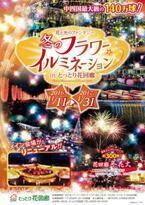 日本最大級のフラワーパークで開催!冬のフラワーイルミネーションinとっとり花回廊