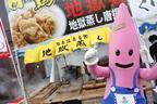 666人にお寿司を無料配布!東京タワーで大分のPRイベント「地獄蒸し祭り」が開催!