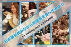2日間限定!100種の日本酒と「珍怪魚」を味わいつくすグルメイベントが開催!
