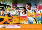 電車のホームで運動会しながら合コン!?「鉄コン大運動会 in 浦和美園」開催!