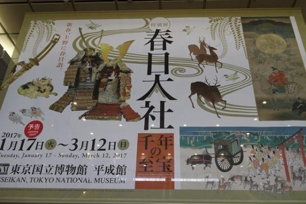 秘蔵の宝物がズラリ!特別展「春日大社 千年の至宝」東京国立博物館現地レポート!