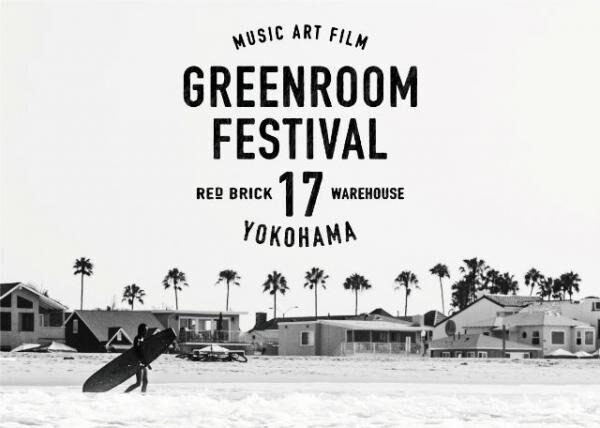 待ちきれない!GREENROOM FESTIVAL'17 第1弾アーティスト発表