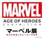 日本初となるMARVELの大型総合展「マーベル展」六本木ヒルズで開催決定!