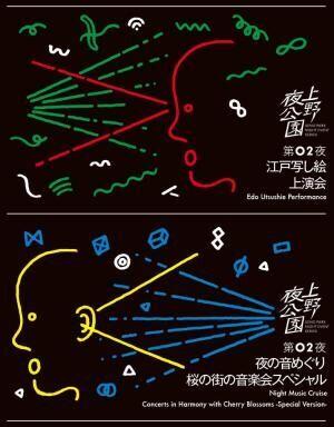 上野夜公園 最終夜が開催!夜のアート・イベントで上野公園の魅力を再発見