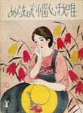 新宿で「セノオ楽譜~竹久夢二画の表紙絵展」が開催!竹久夢二が手掛けた表紙絵110点が登場