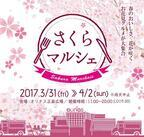 キッチンカーや桜アイテムが登場!3月31日から錦糸町「オリナスさくらマルシェ」開催