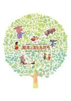 GWは親子で絵本に親しもう!玉川高島屋S・Cで体験型無料展覧会「絵本とおともだち」開催