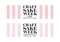 日本酒の魅力を再発見!中田英寿プロデュース「CRAFT SAKE WEEK」が六本木で開催